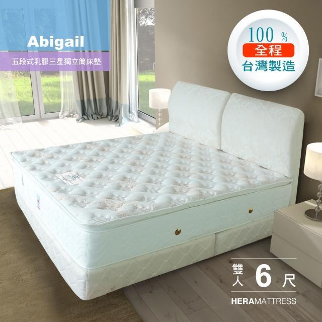 【HERA】Abigail五段式護脊乳膠三線獨立筒床墊雙人6尺(雙人加大6尺)