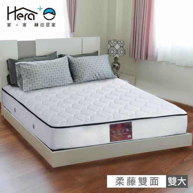 【HERA】Naomi 柔藤二代冬暖夏涼雙面獨立筒床墊雙人6尺(雙人加大6尺)
