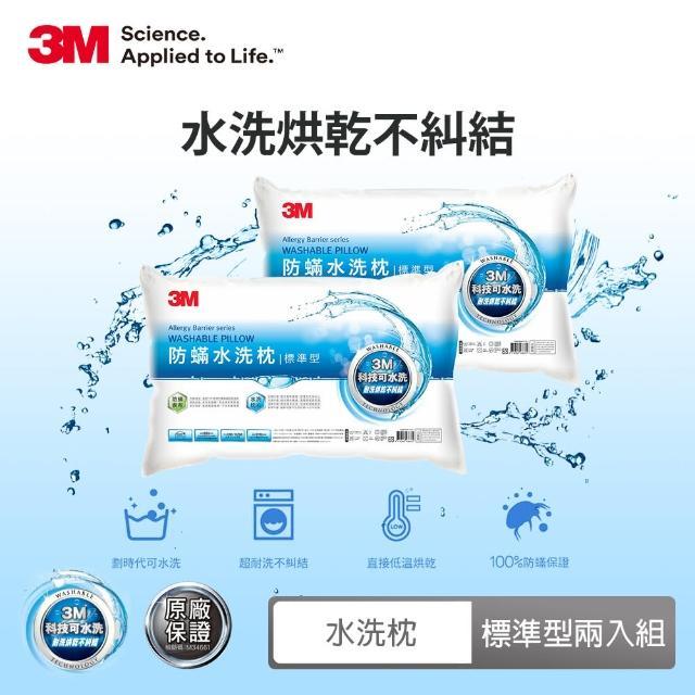 【3M】新一代標準型防蹣水洗枕心(超值兩入組)