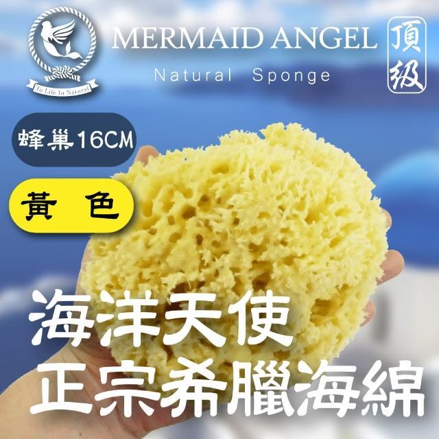 【Mermaid Angel】頂級希臘天然海綿《蜂巢16CM》《黃色》(來自愛琴海的海中寶藏)