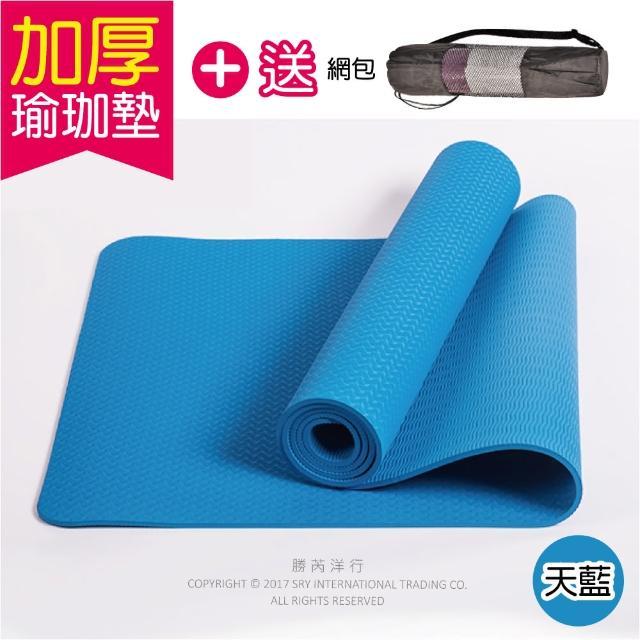 【生活良品】頂級TPE加厚彈性防滑環保瑜珈墊三件組-天藍色(超划算!送網包背袋+捆繩!)