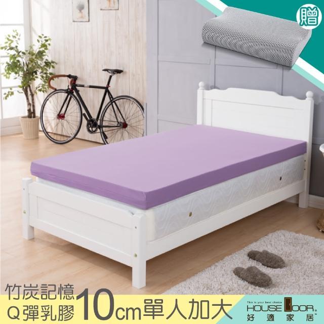【House Door】記憶床墊 吸濕排濕表布10公分厚乳膠+記憶雙面兩用床墊(單大3.5尺)