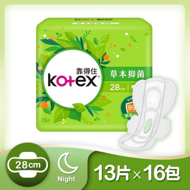 2箱省300【靠得住】溫柔宣言草本抑菌夜用衛生棉28cm(13片x8包-箱)