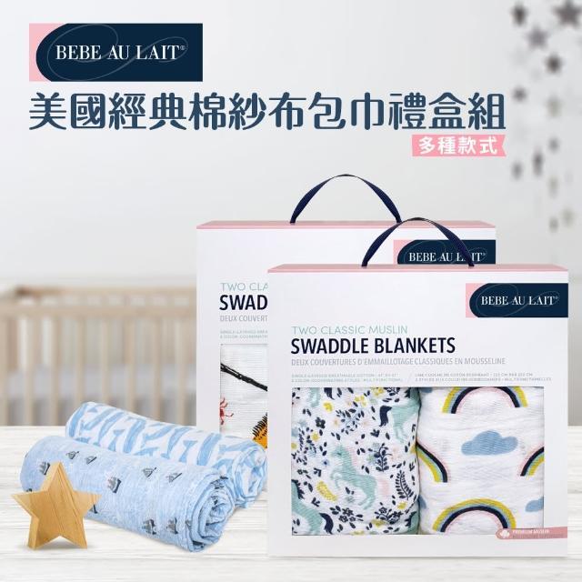 【美國 Bebe Au Lait】經典棉紗布包巾2入禮盒(5種款式)