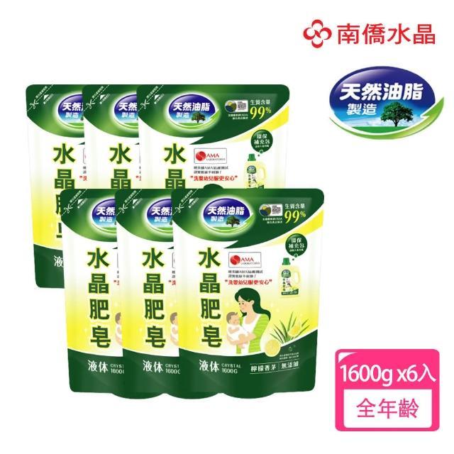 【南僑】水晶肥皂洗衣用液体補充包1600g x6包/箱-檸檬香茅(天然油脂製造)