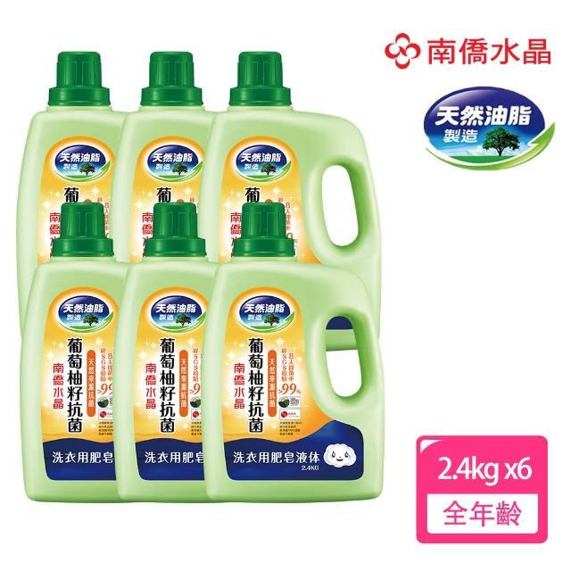 【南僑】水晶葡萄柚籽抗菌洗衣液体2.4kg x6瓶-箱(SGS檢驗抑 菌率99.99%)
