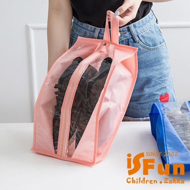 【iSFun】防水牛津*可掛透視手提鞋袋超值二入-三款可選+隨機色