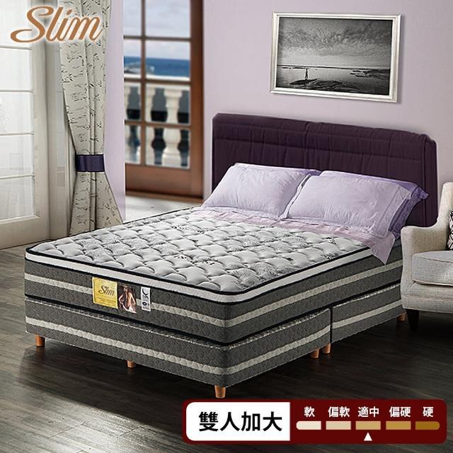 【SLIM 紓壓型】三線加高獨立筒床墊-雙人加大6尺(馬-乳膠-天絲棉-針織布)