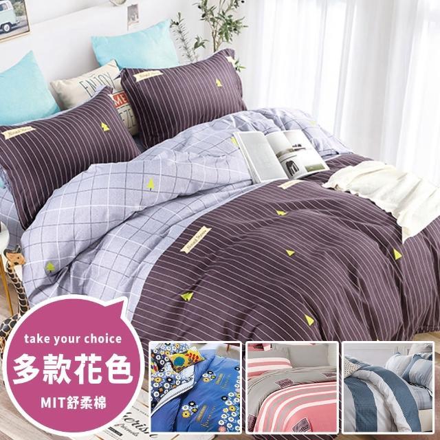 【GiGi居家寢飾生活館】舒柔棉6尺雙人加大床包兩用被組MIT台灣製造(磨毛 天絲絨 天鵝絨 雲絲絨)