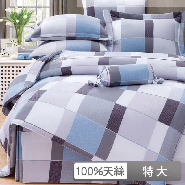 【貝兒居家寢飾生活館】100%萊賽爾天絲兩用被床包組(特大雙人-格旅)