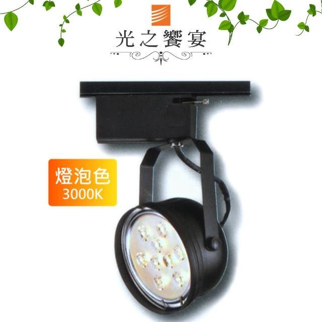 【光之饗宴】AR111 9珠 12W LED軌道燈 - 黑(黃光)