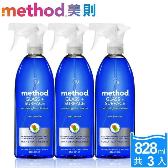 【Method 美則】最好的玻璃清潔劑-薄荷 828mlx3入