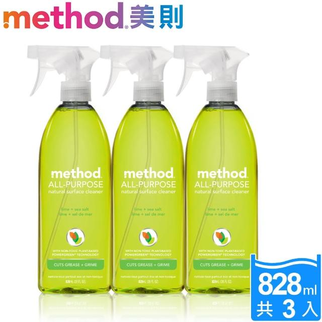 【Method 美則】全效多功能清潔劑-萊姆海鹽 828mlx3入