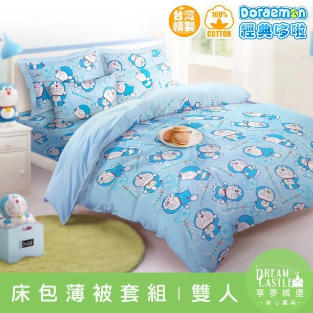 【享夢城堡】精梳棉雙人床包薄被套四件式組(經典哆啦A夢-藍)