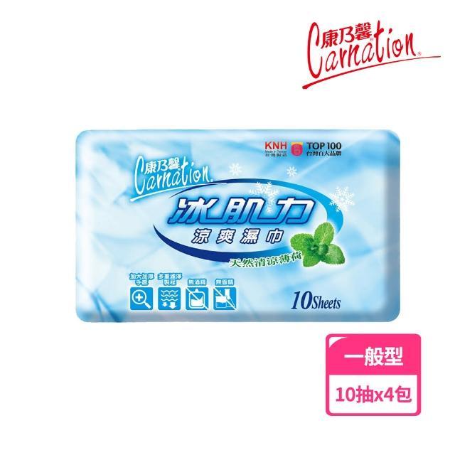 【康乃馨】康乃馨涼爽潔膚濕巾 10片3+1入裝(10片-包;3+1包-組)