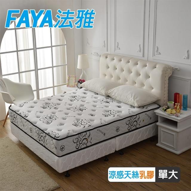 【FAYA法雅】頂級乳膠涼感天絲高澎度-硬式獨立筒床(單人3.5尺-天絲抗菌涼感護腰床-)
