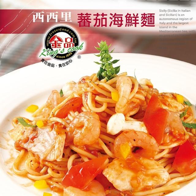 【金品】西西里乳酪蕃茄海鮮麵410g(-pasta義大利麵)