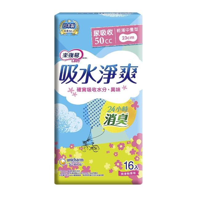 【來復易】吸水淨爽輕薄中量型(16片 x 8包-箱)