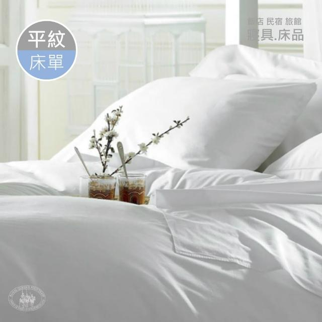 【R.Q.POLO】『旅行趣』五星級大飯店民宿 白色平紋 《單品》平單式床單(203X280cm)