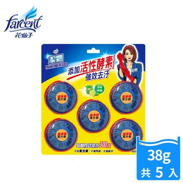 【潔霜】潔霜-S馬桶自動清潔錠-檸檬(38g-5粒-片)