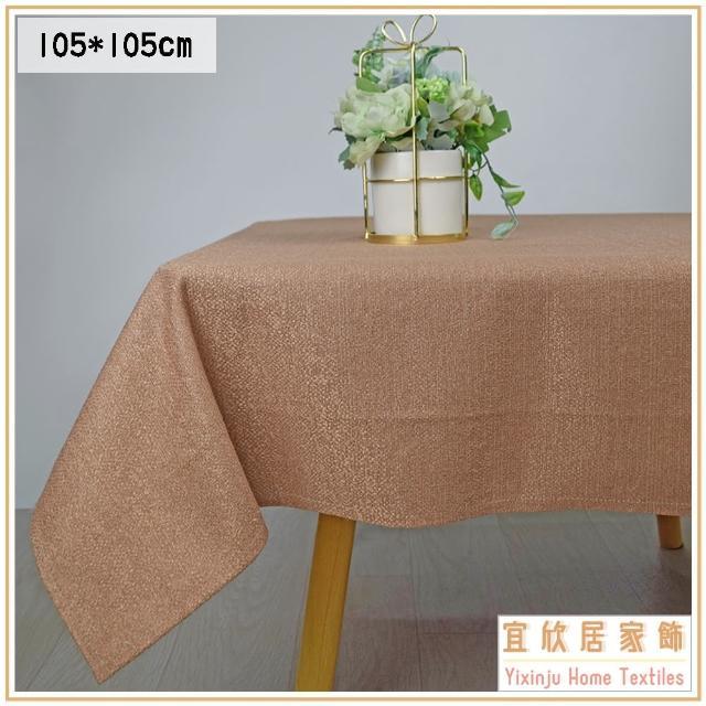 【宜欣居傢飾】典雅珠光-卡其-防潑水精緻緹花桌巾(桌布-餐巾-野餐布-桌餐墊-檯布-小茶几用)