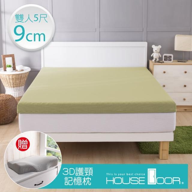 【House Door 好適家居】記憶床墊 吸濕排濕表布9公分厚 波浪型竹炭記憶床墊(雙人5尺)