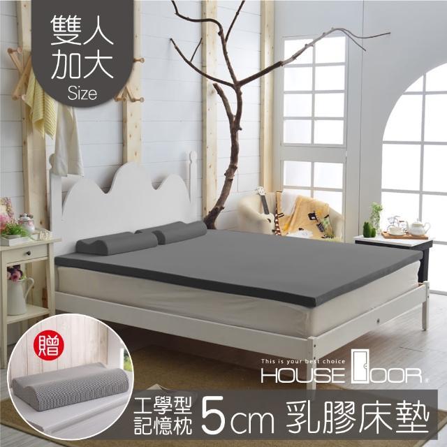 【House Door 好適家居】乳膠床墊 日本大和抗菌表布 5公分厚  Q彈乳膠床墊(雙大6尺)