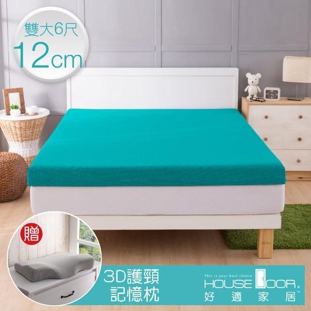 【House Door 好適家居】記憶床墊 吸濕排濕表布12公分厚 波浪型竹炭記憶床墊(雙大6尺)