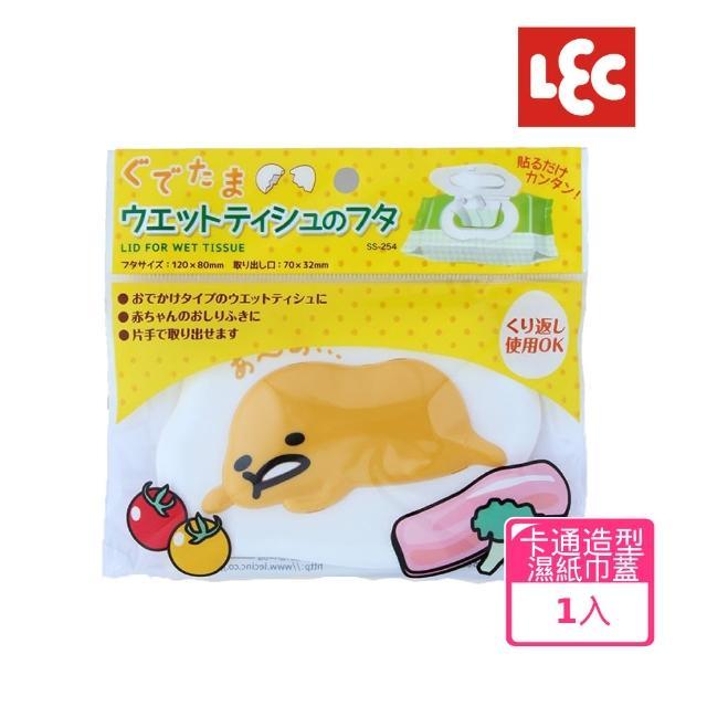 【LEC】蛋黃哥造型濕紙巾蓋(日本授權最新款超萌造型可重複使用)
