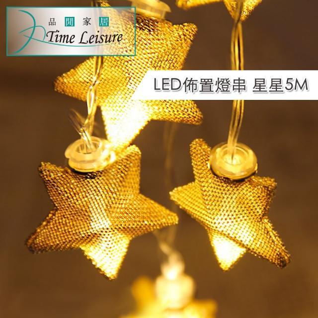 【Time Leisure 品閒】LED派對佈置-耶誕聖誕燈飾燈串(星星-暖白-5M)
