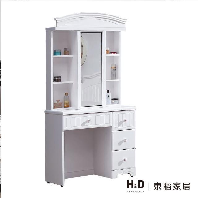 【H&D】瑪莎白色2.7尺鏡台組