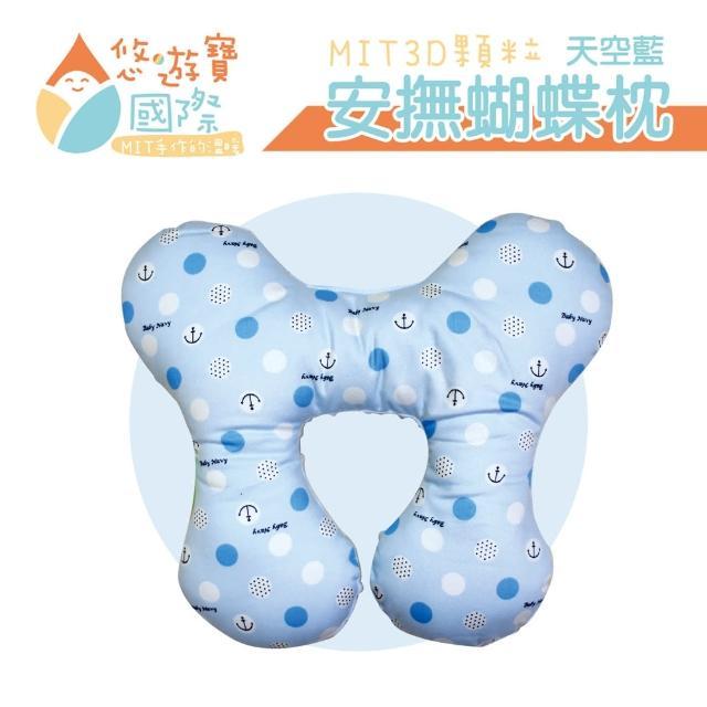 【悠遊寶國際】MIT 3D顆粒安撫蝴蝶枕(天空藍)
