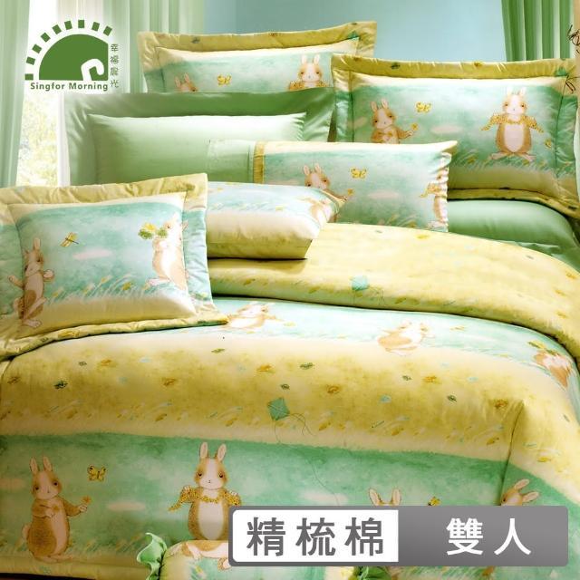 【幸福晨光】台灣製100%精梳棉雙人六件式床罩組-帕比兔