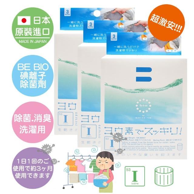 【日本原裝】BEBIO碘離子除菌劑-洗衣物、洗衣槽用20g-3入組(去除衣物雜菌、陰乾臭味)