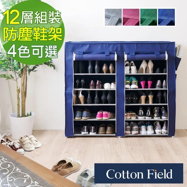 【棉花田】禮頓 簡易組裝雙門12層防塵鞋架(4色可選)