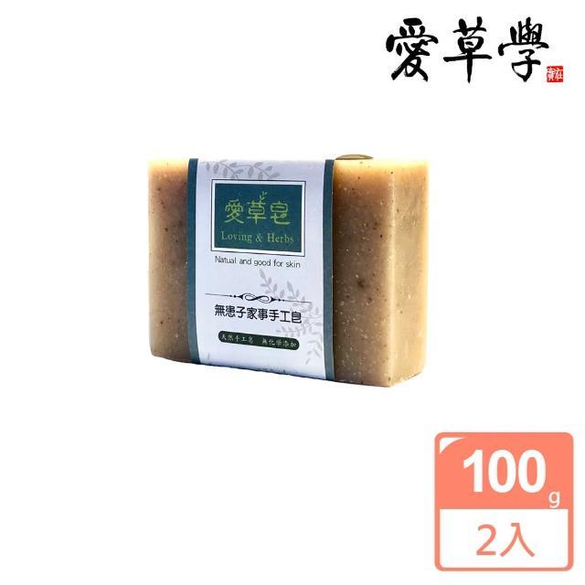 【愛草學】家事皂-2入(無保護玉手、添加防腐劑、人工色素、香精)