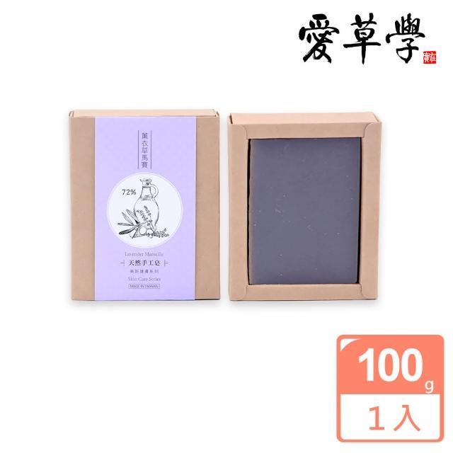 【愛草學】薰衣草馬賽手工皂(無添加防腐劑、人工色素、香精)