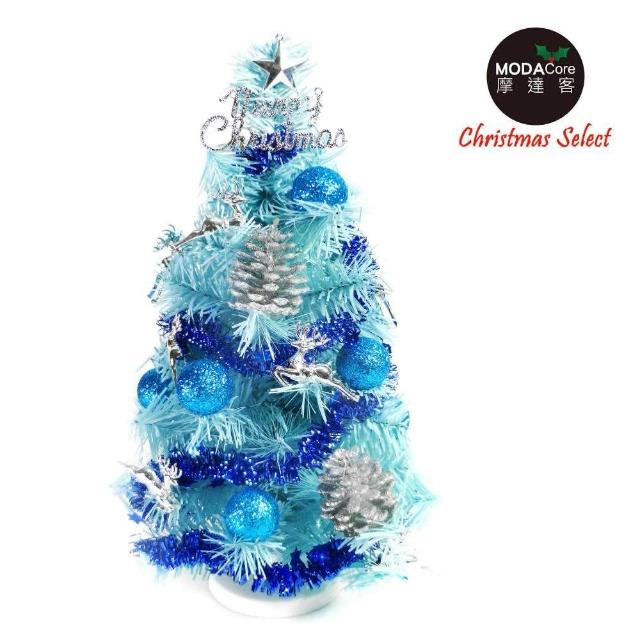【摩達客】台灣製迷你1呎-1尺30cm(裝飾冰藍色聖誕樹 銀藍松果系)