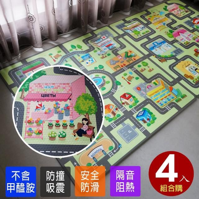 【Abuns】台灣製環保遊戲防滑巧拼地墊-街道-商店街組合購4入(遊戲墊-運動墊-爬行墊)