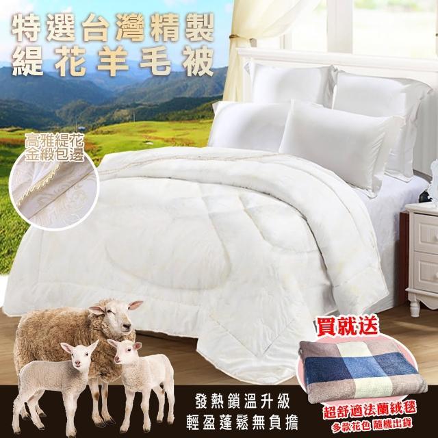 【AGAPE 亞加.貝】台灣製造超軟透氣專櫃等級羊毛被  雙人6x7尺(輕盈保暖)