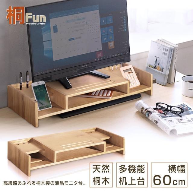 【桐趣】職人全實木多功能電腦螢幕架
