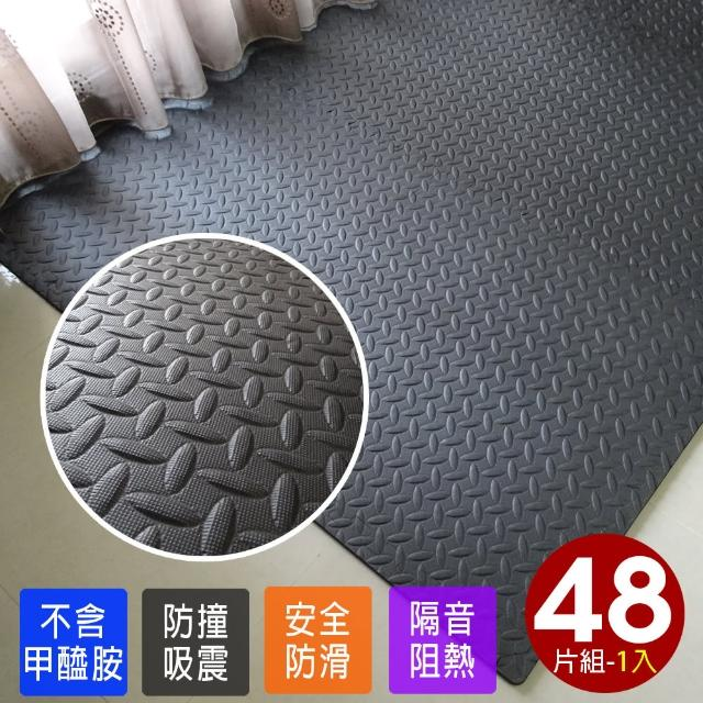 【Abuns】工業風鐵板紋62CM大巧拼地墊-附收邊條(48片裝-適用5.5坪)