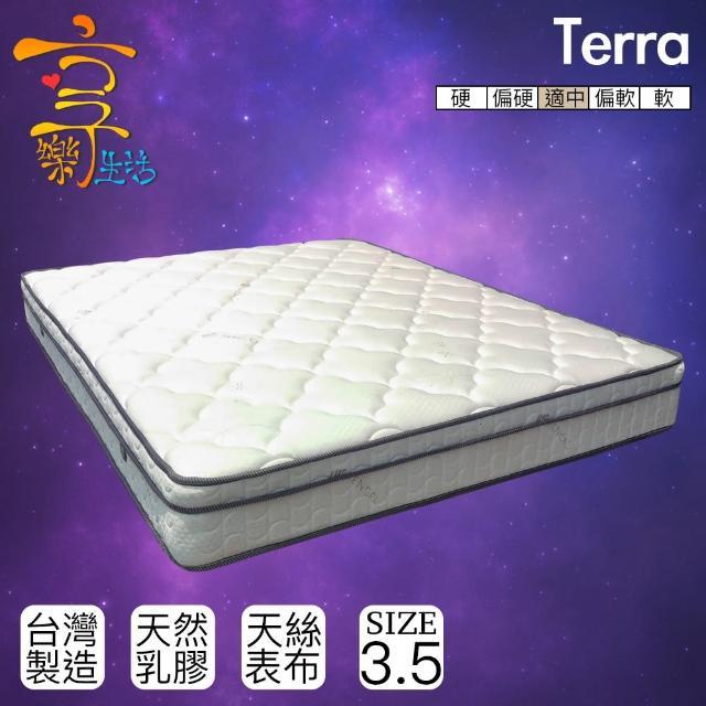 【享樂生活】特拉天絲乳膠蜂巢式獨立筒床墊(單人加大3.5X6.2尺)