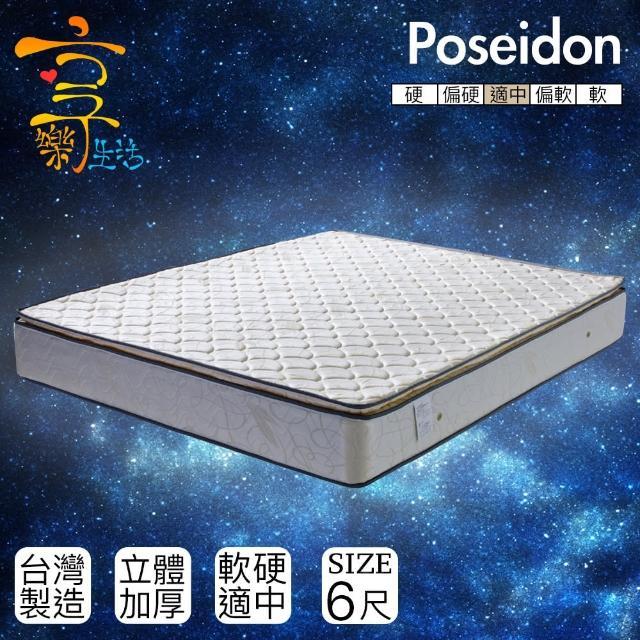 【享樂生活】波塞頓立體加厚正三線硬式獨立筒床墊(雙人加大6X6.2尺)