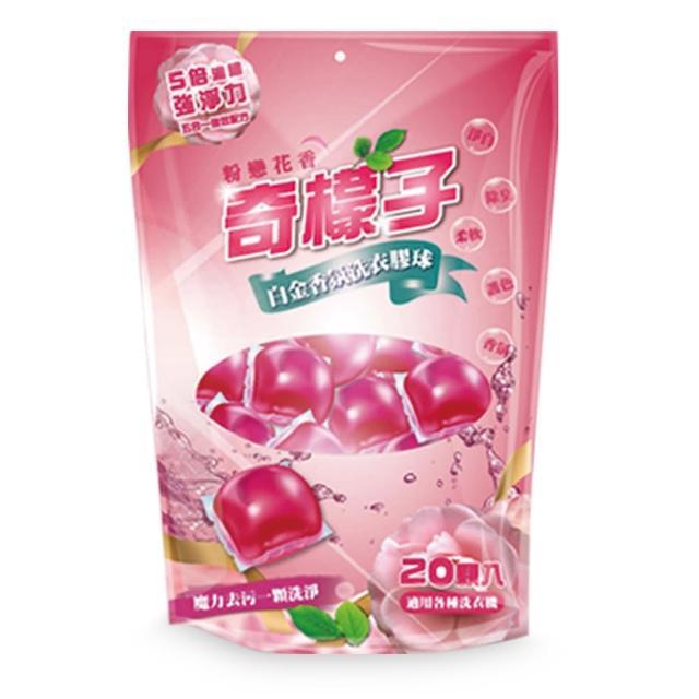 【奇檬子】白金香氛洗衣膠球 粉戀花香(20顆-10包入)