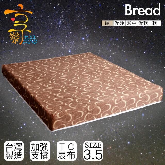 【享樂生活】日式麵包床冬夏兩用床墊(單人加大3.5X6.2尺)