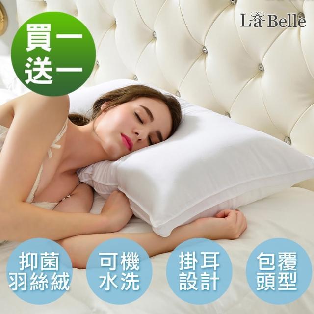 【La Belle】《立體車邊抑菌可水洗羽絲絨枕》(二入)