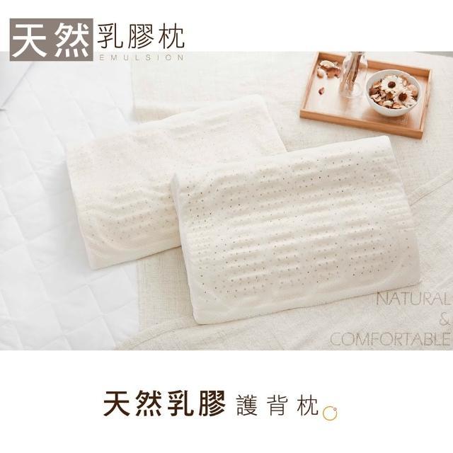 【幸福晨光】天然乳膠護背枕-2入