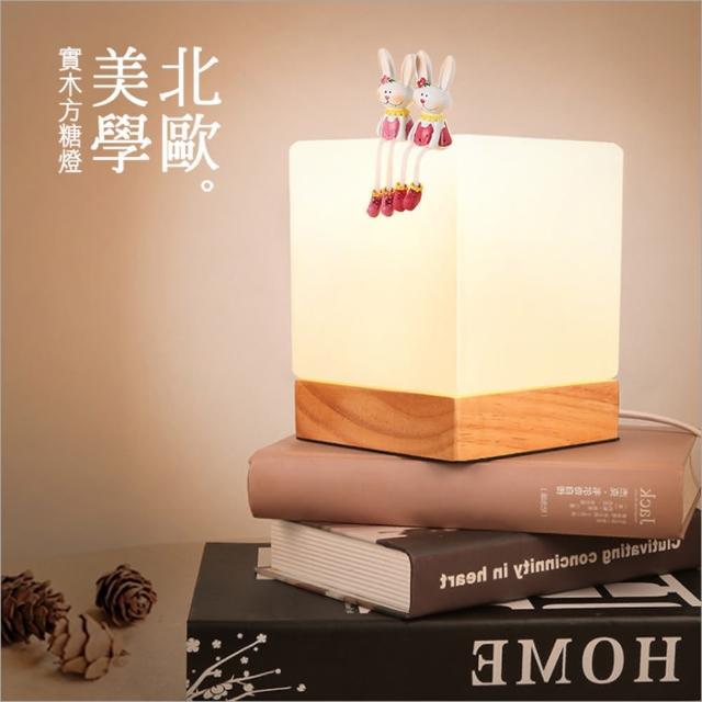 【光寵】北歐簡約 實木方糖燈 LED燈(USB電源 小夜燈 床頭燈 氣氛燈)