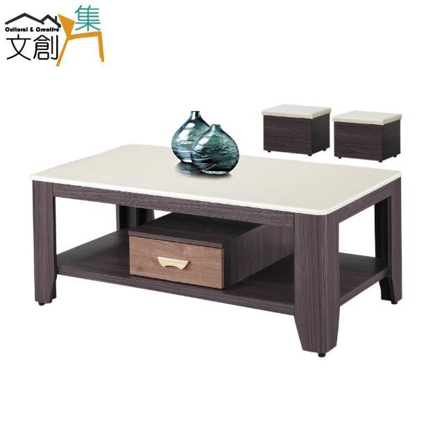 【文創集】杜洛亞    時尚4.3尺木雲紋石面大茶几(三色可選+可收納椅凳二張)